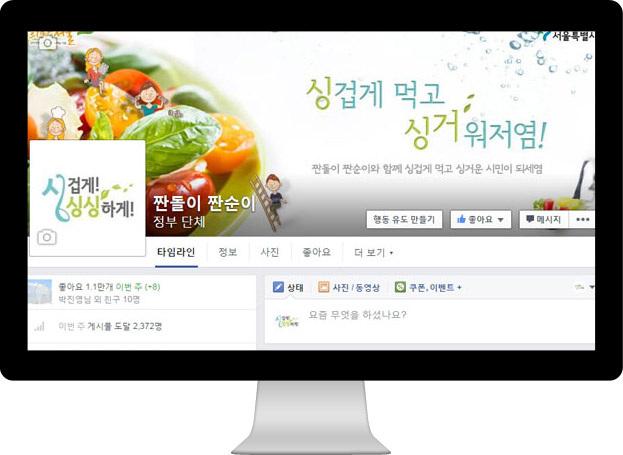 서울식품안전뉴스