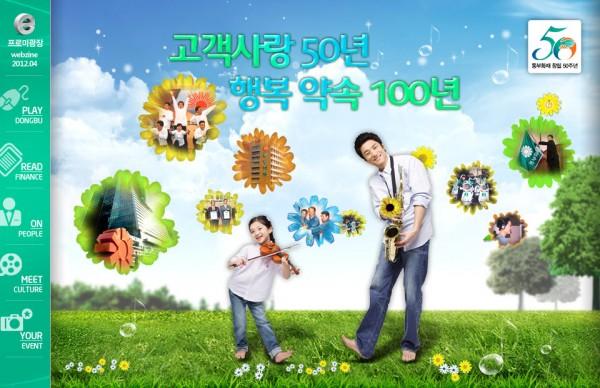 idongbu_webzine